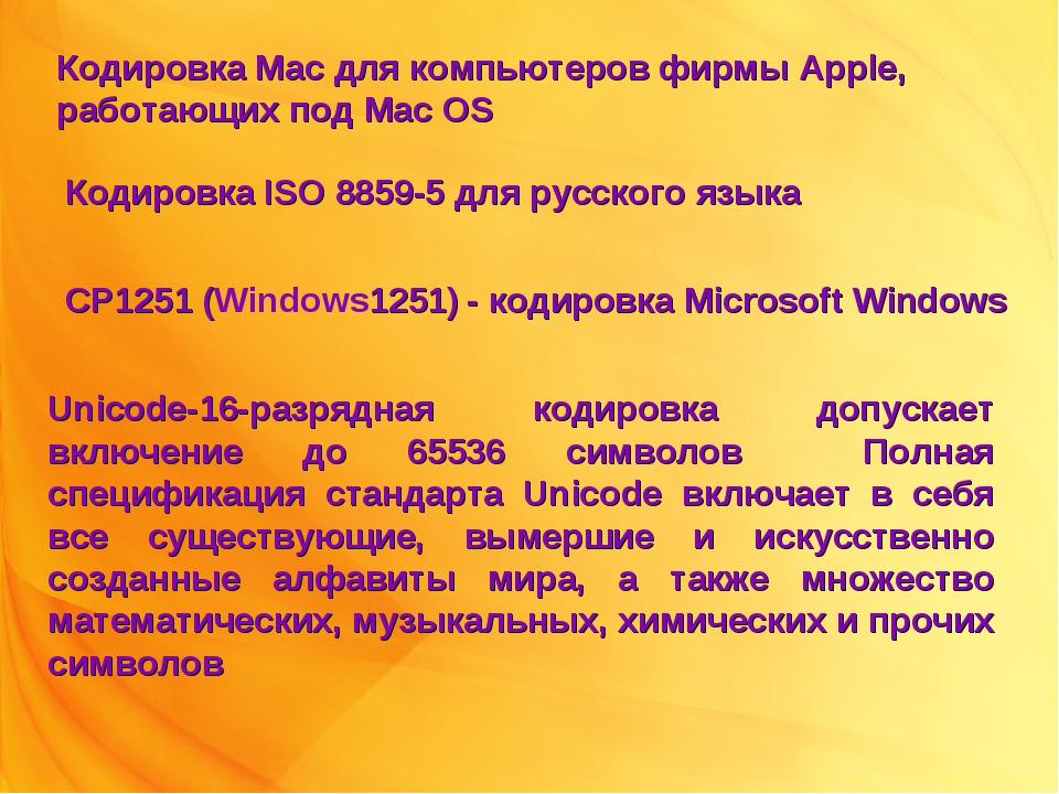Кодировка Mac для компьютеров фирмы Apple, работающих под Mac OS Кодировка IS...