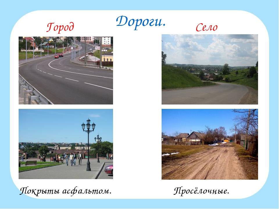 отечественная картинки на тему город и село тенденции оформления