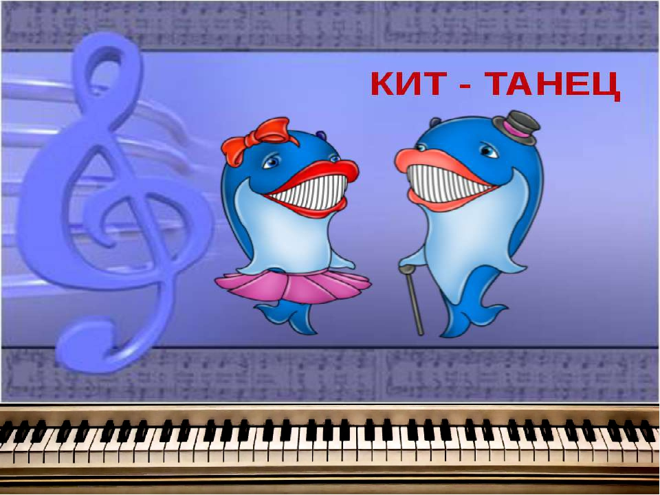 три кита в музыке картинки черно-белые