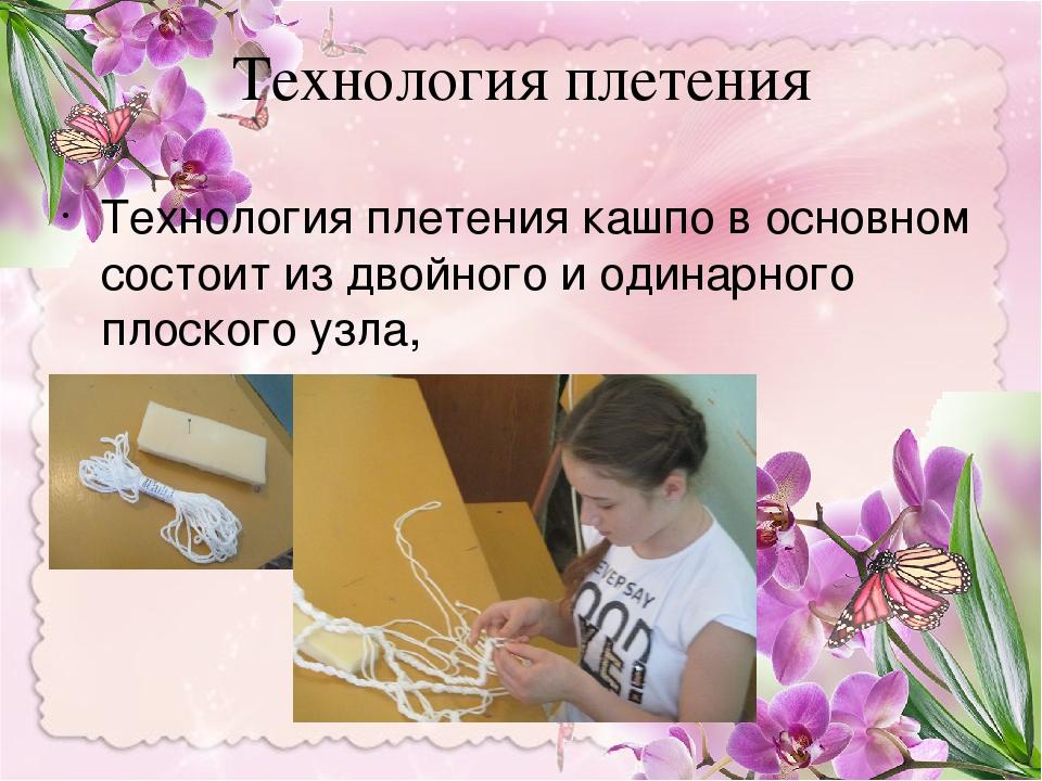 Технология плетения Технология плетения кашпо в основном состоит из двойного...