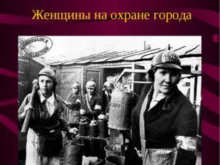 Женщины на охране города
