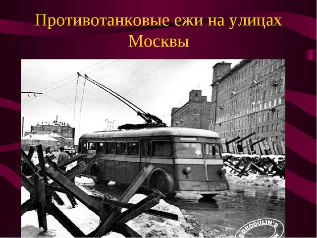 Противотанковые ежи на улицах Москвы