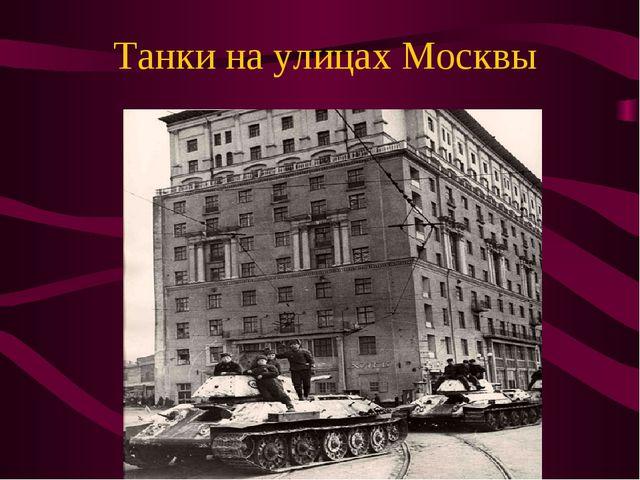 Танки на улицах Москвы
