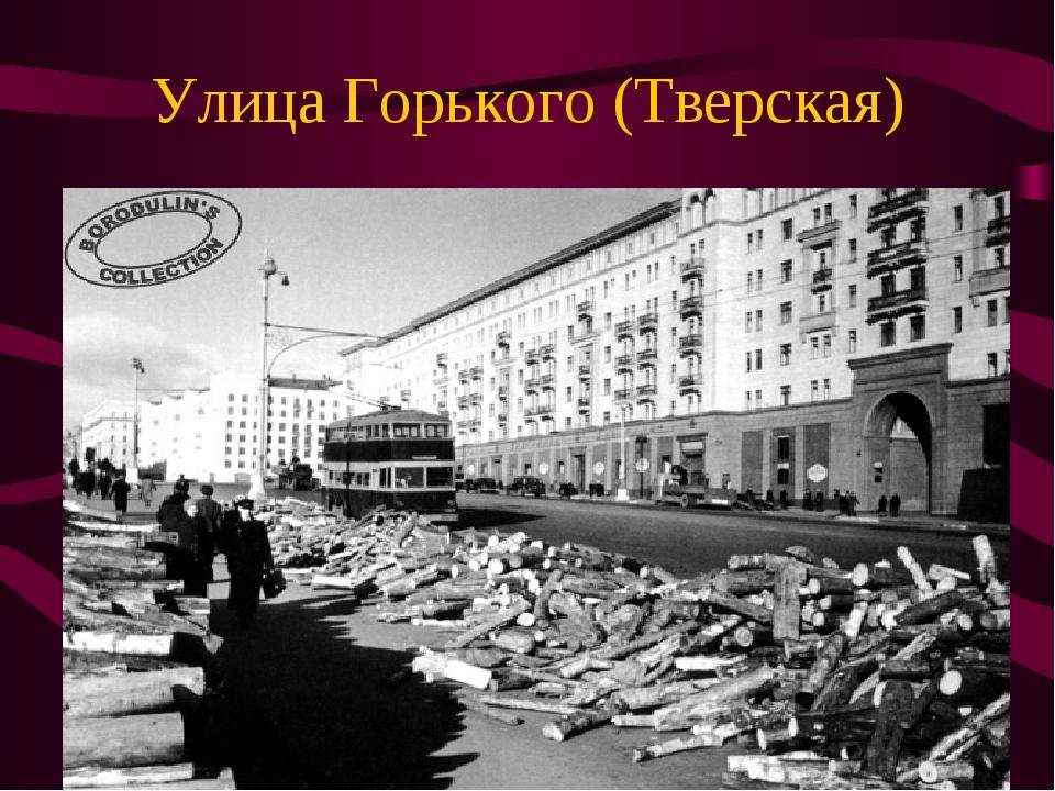 Улица Горького (Тверская)