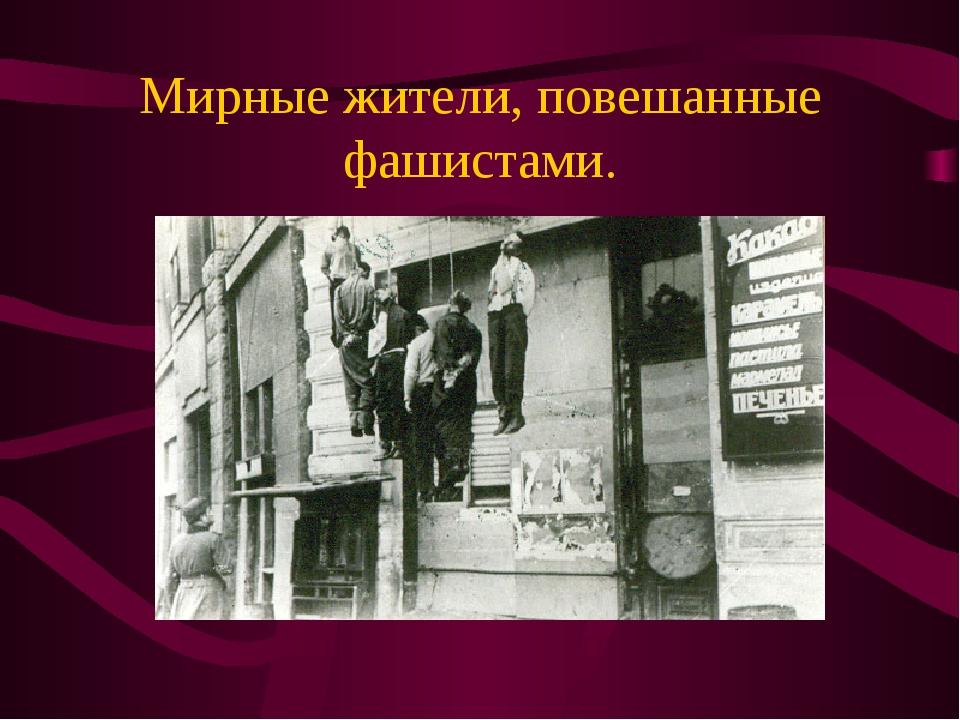 Мирные жители, повешанные фашистами.