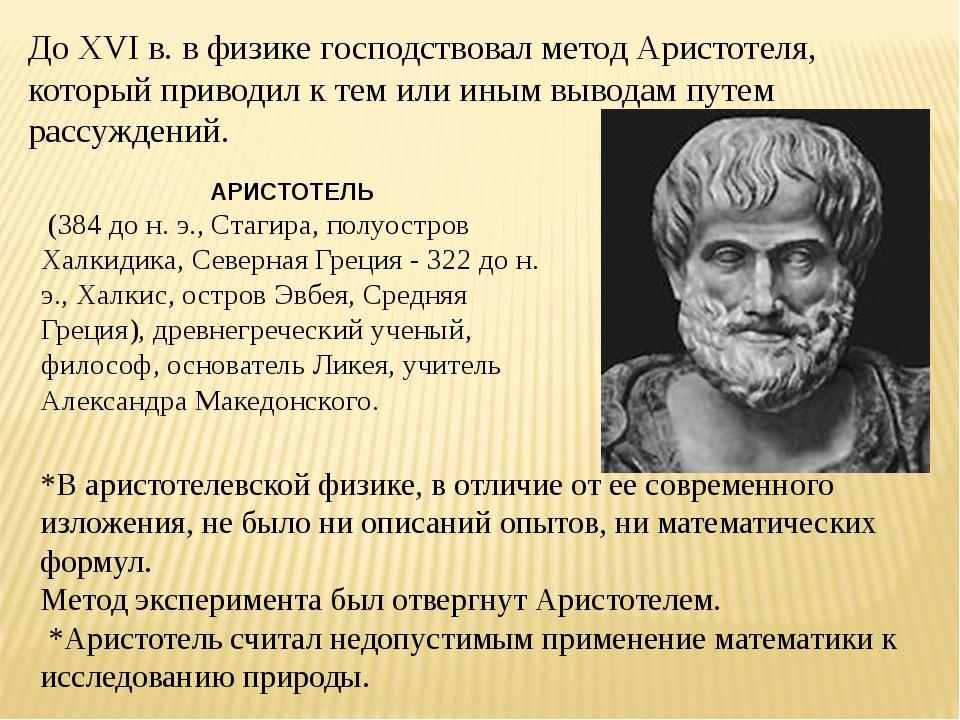 До XVI в. в физике господствовал метод Аристотеля, который приводил к тем или...