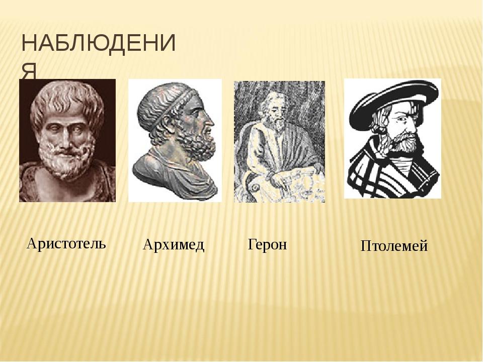 НАБЛЮДЕНИЯ Птолемей Аристотель Архимед Герон