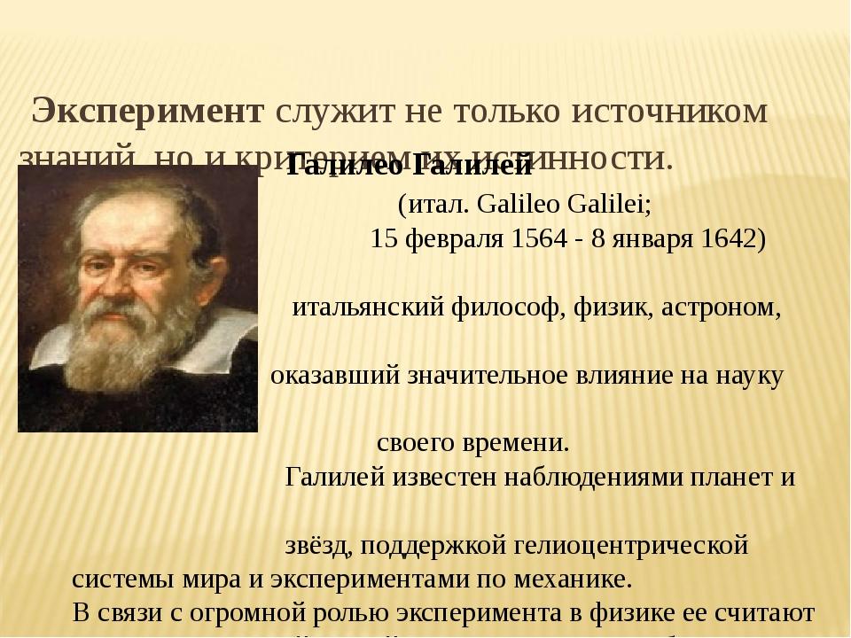 Эксперимент служит не только источником знаний, но и критерием их истинност...