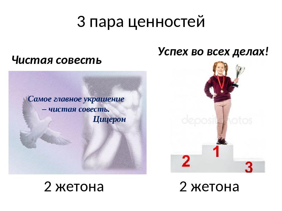3 пара ценностей 2 жетона 2 жетона Чистая совесть Успех во всех делах!