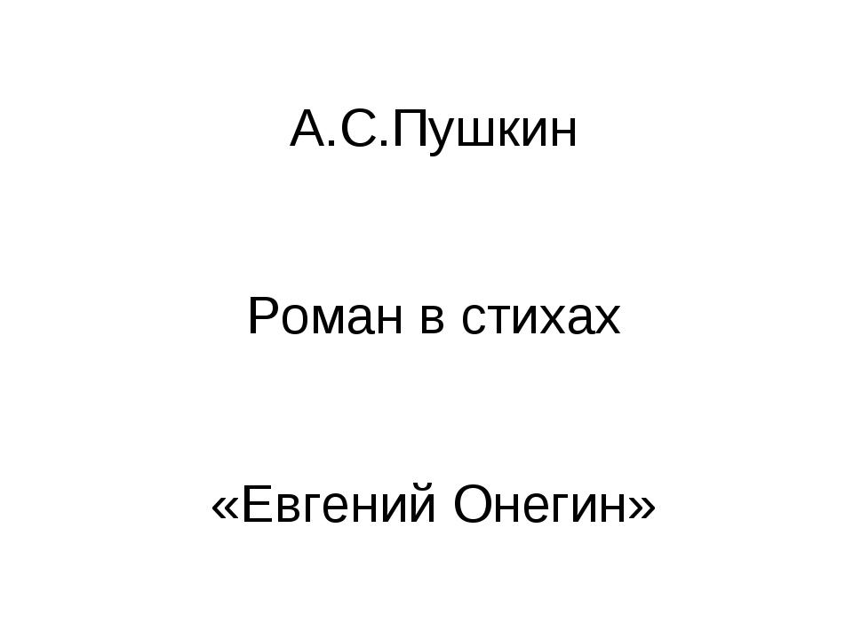 А.С.Пушкин Роман в стихах «Евгений Онегин»