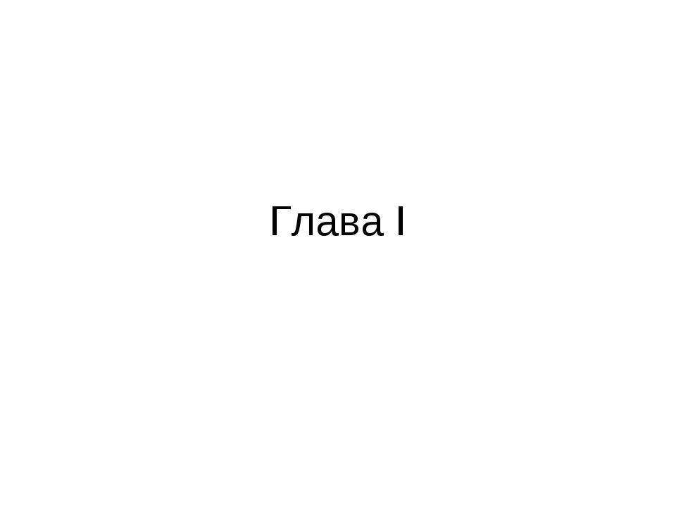 Глава I