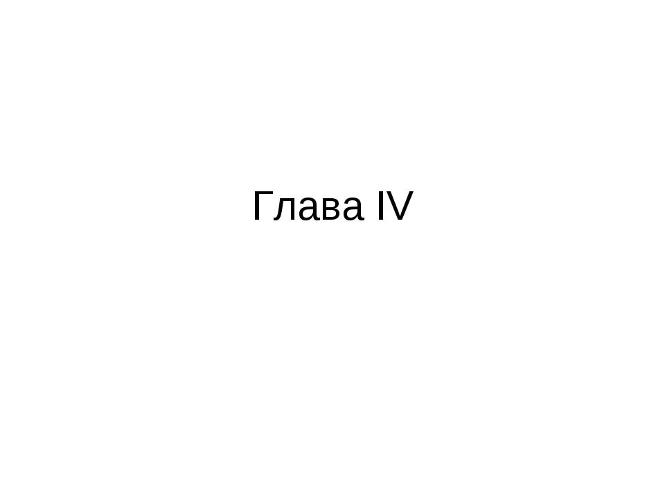 Глава IV