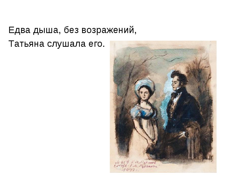 Едва дыша, без возражений, Татьяна слушала его.