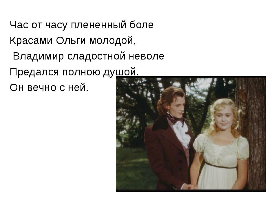 Час от часу плененный боле Красами Ольги молодой, Владимир сладостной неволе...