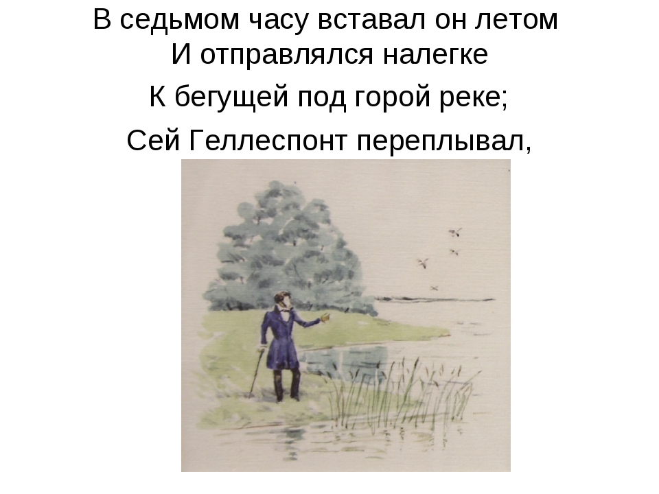 В седьмом часу вставал он летом И отправлялся налегке К бегущей под горой ре...