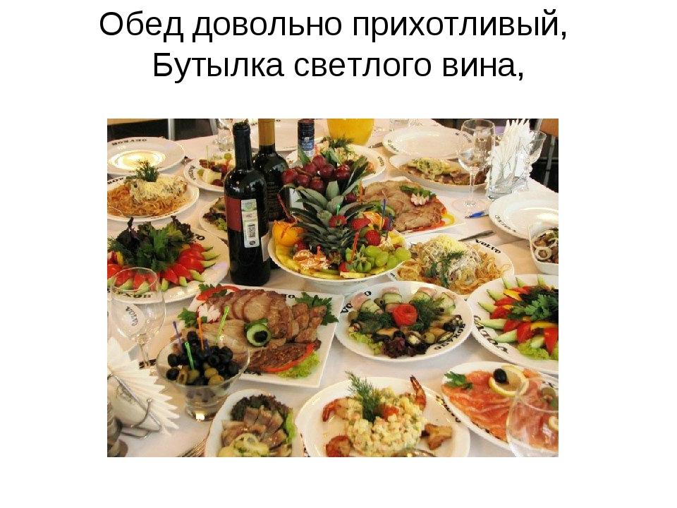 Обед довольно прихотливый, Бутылка светлого вина,