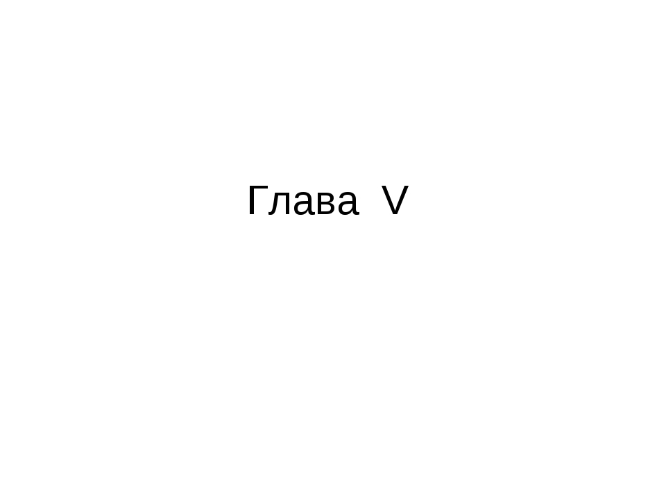 Глава V