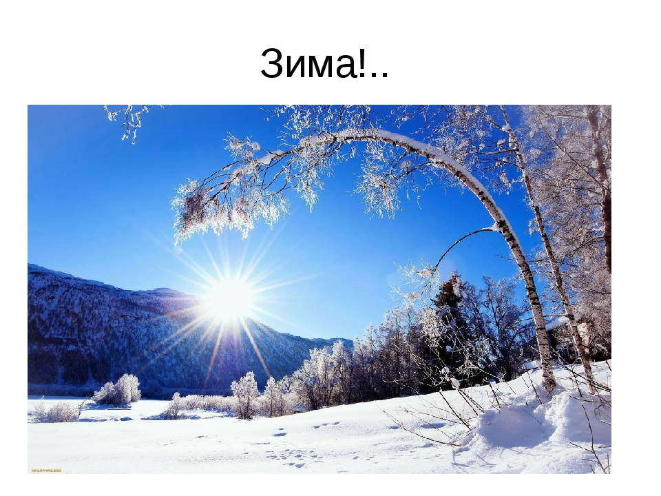 Зима!..