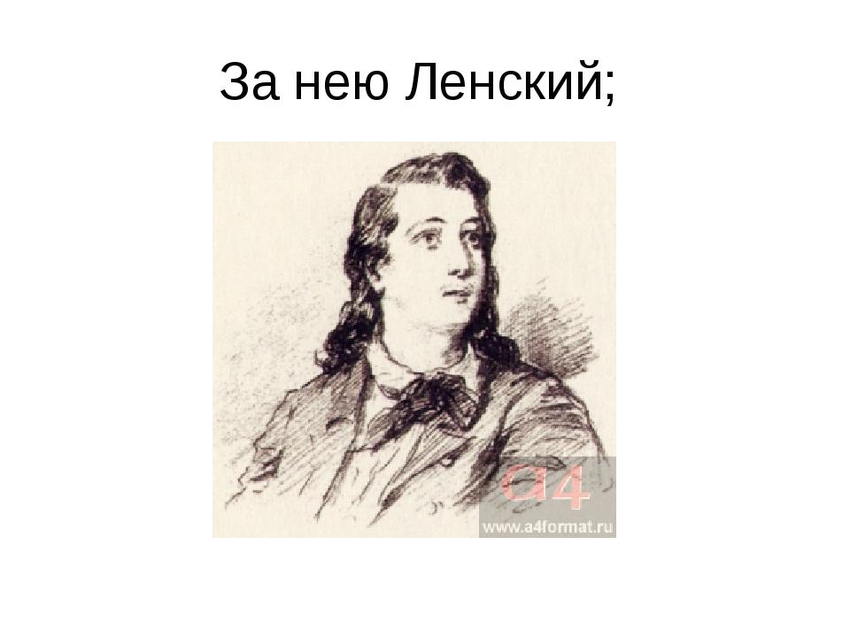 За нею Ленский;