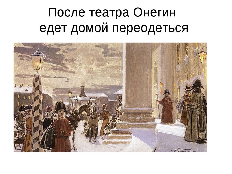 После театра Онегин едет домой переодеться