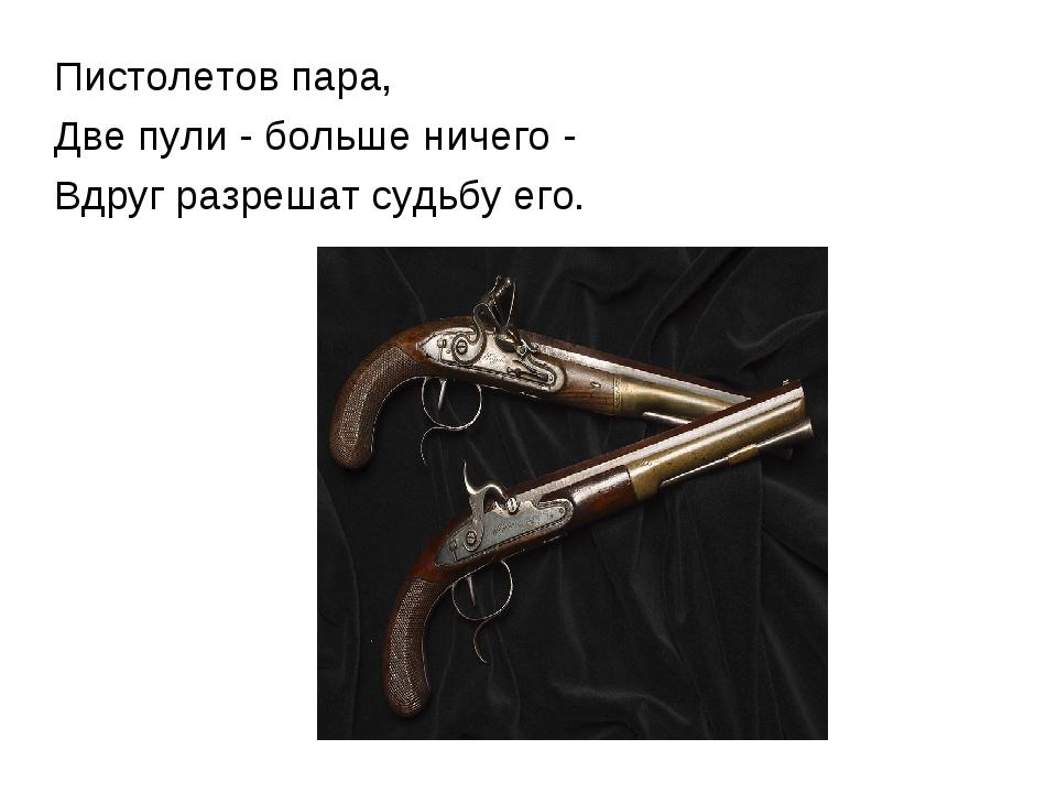 Пистолетов пара, Две пули - больше ничего - Вдруг разрешат судьбу его.