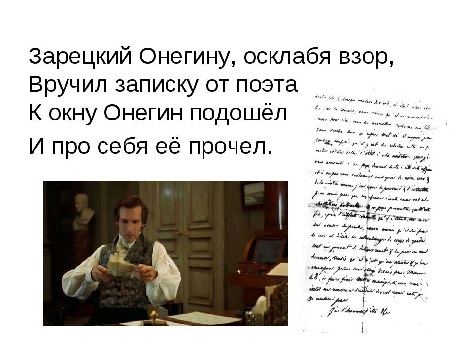 Зарецкий Онегину, осклабя взор, Вручил записку от поэта. К окну Онегин подошё...