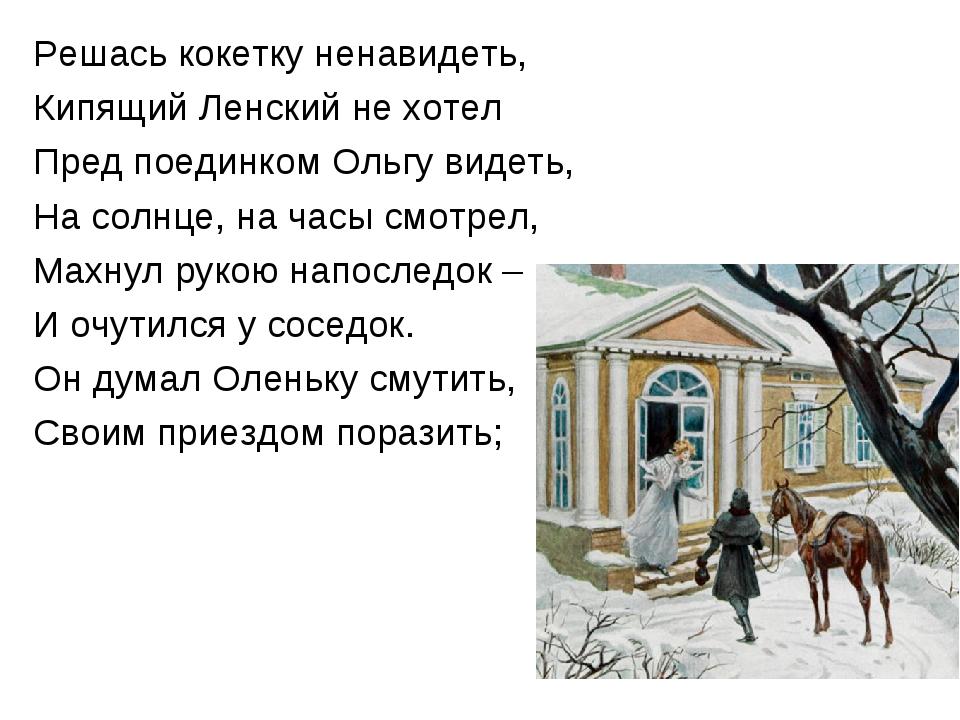 Решась кокетку ненавидеть, Кипящий Ленский не хотел Пред поединком Ольгу виде...