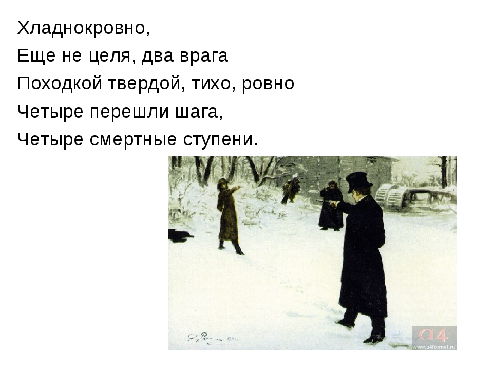 Хладнокровно, Еще не целя, два врага Походкой твердой, тихо, ровно Четыре пер...