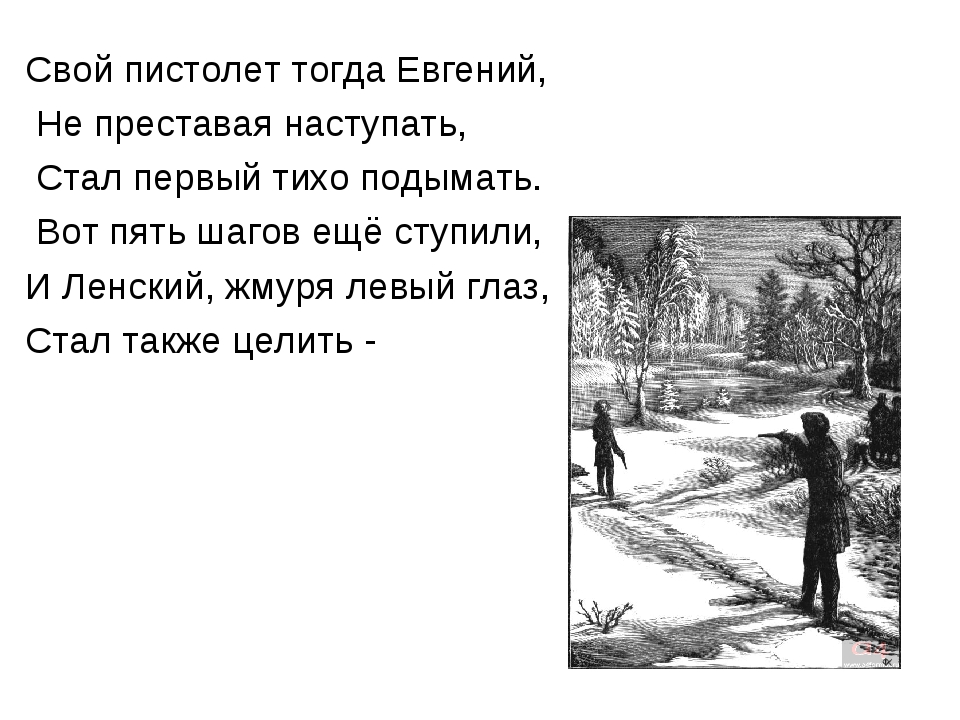 Свой пистолет тогда Евгений, Не преставая наступать, Стал первый тихо подымат...