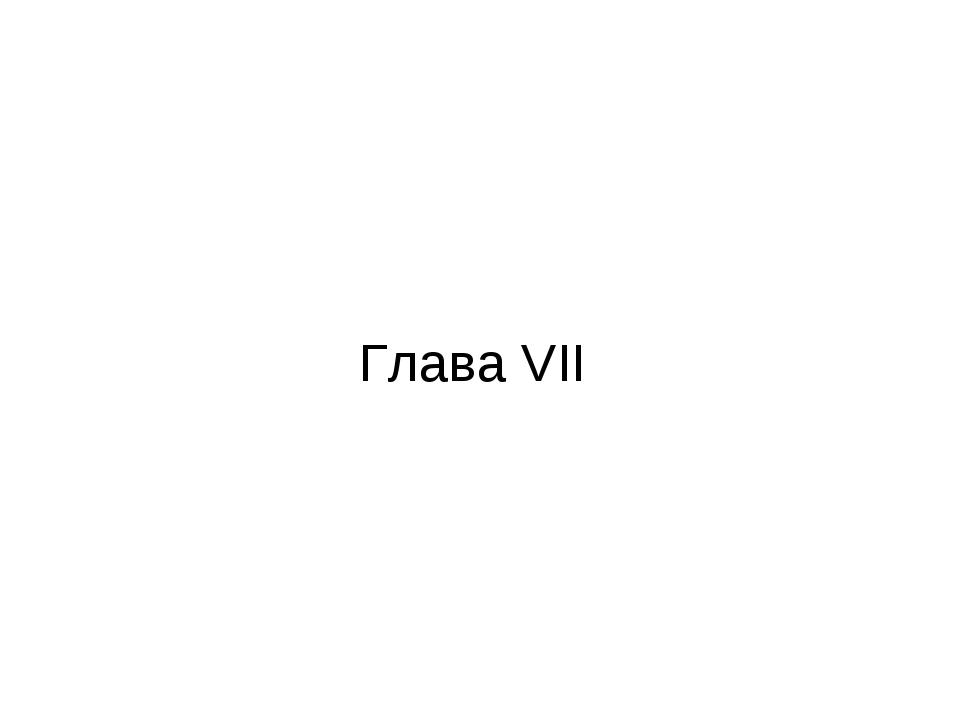 Глава VII