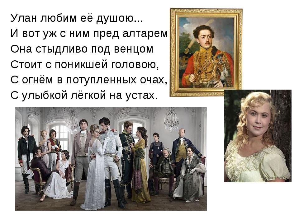 Улан любим её душою... И вот уж с ним пред алтарем Она стыдливо под венцом Ст...
