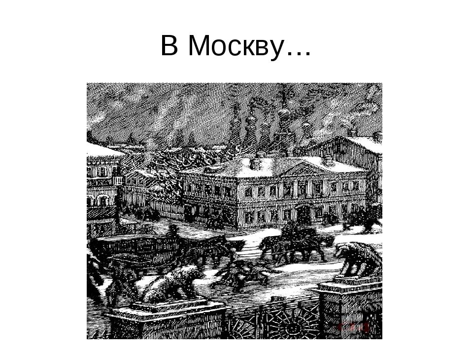В Москву…