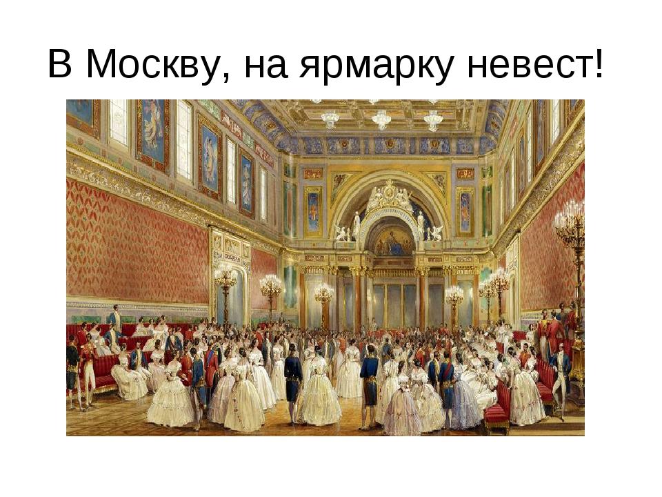 В Москву, на ярмарку невест!