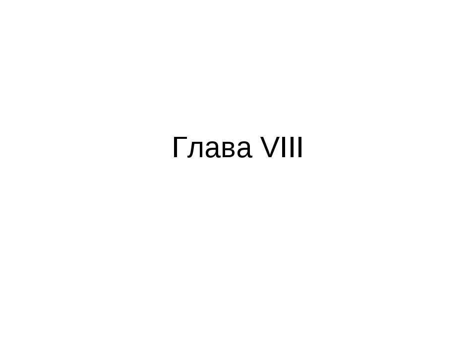 Глава VIII