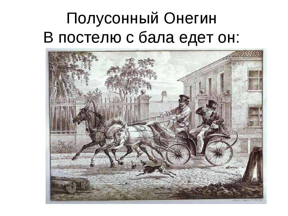 Полусонный Онегин В постелю с бала едет он:
