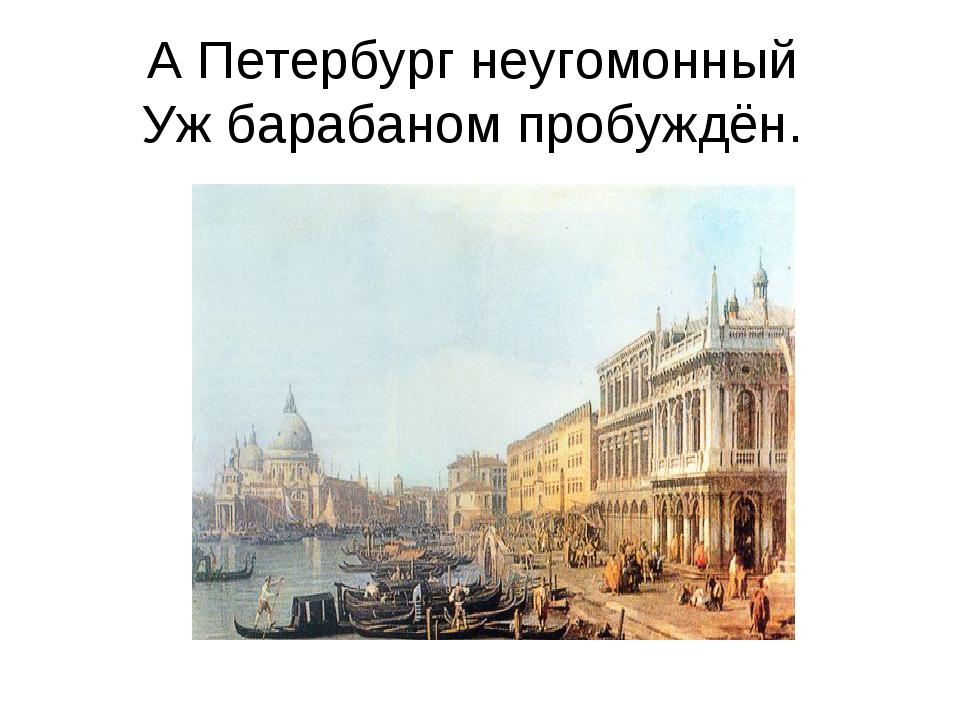 А Петербург неугомонный Уж барабаном пробуждён.