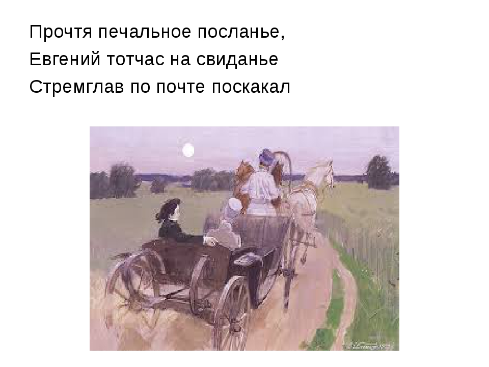 Прочтя печальное посланье, Евгений тотчас на свиданье Стремглав по почте поск...