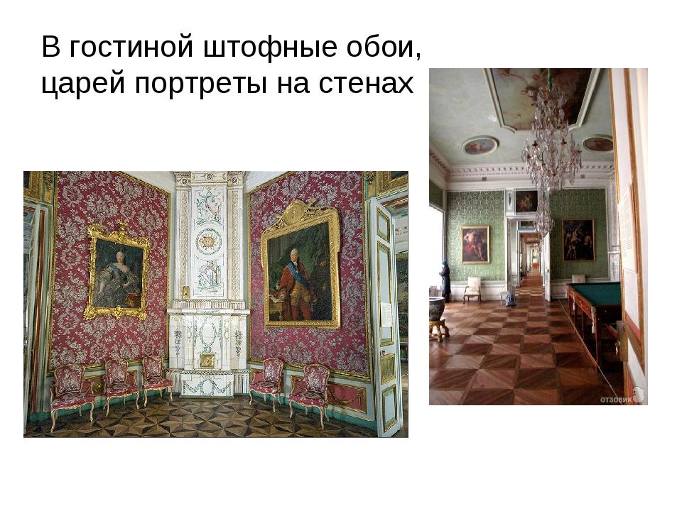 В гостиной штофные обои, царей портреты на стенах