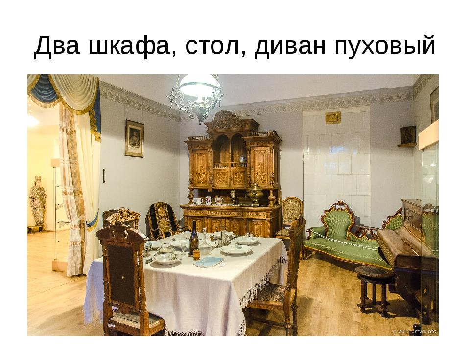 Два шкафа, стол, диван пуховый