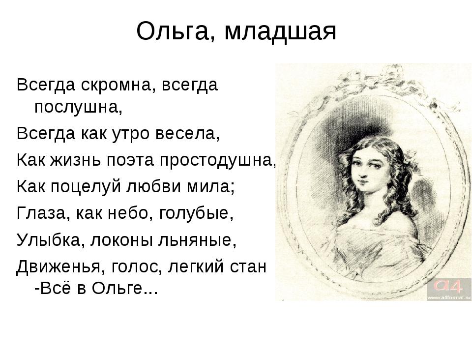 Ольга, младшая Всегда скромна, всегда послушна, Всегда как утро весела, Как ж...