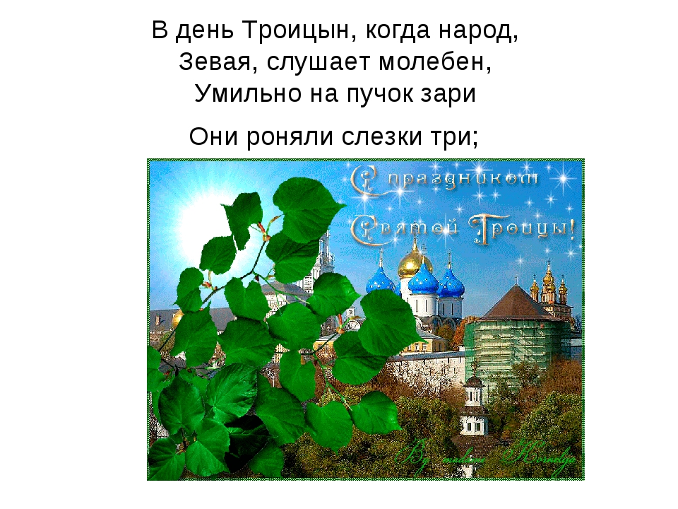 В день Троицын, когда народ, Зевая, слушает молебен, Умильно на пучок зари Он...