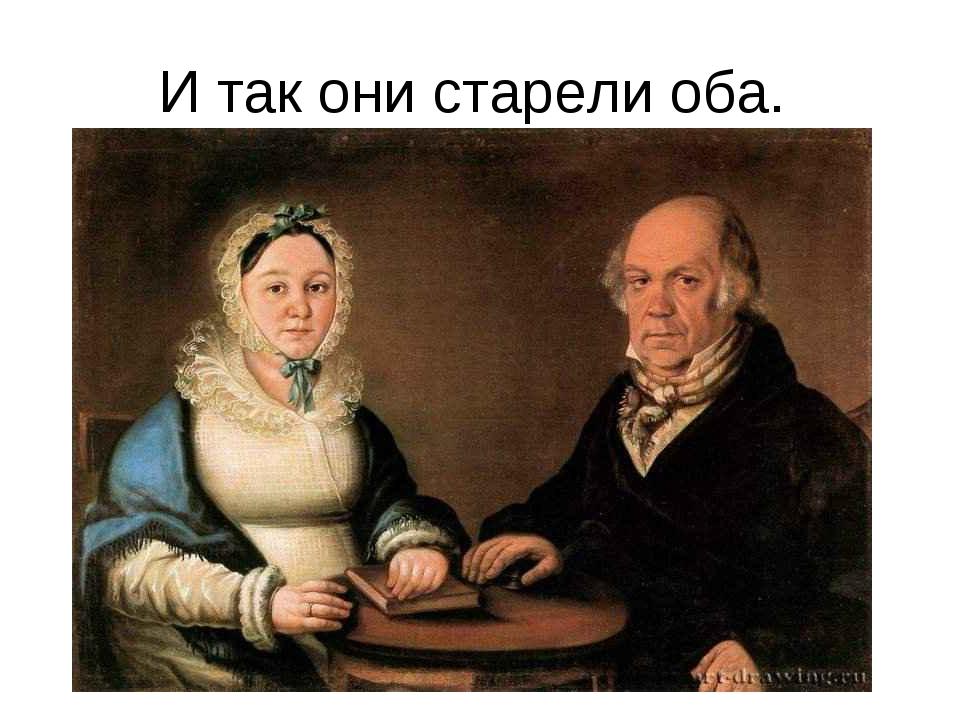 И так они старели оба.