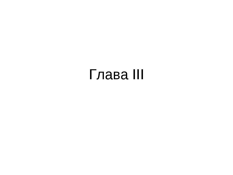 Глава III