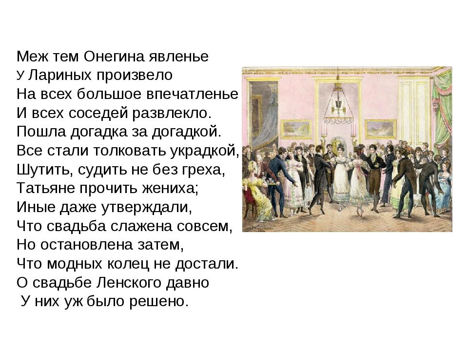 Меж тем Онегина явленье У Лариных произвело На всех большое впечатленье И вс...