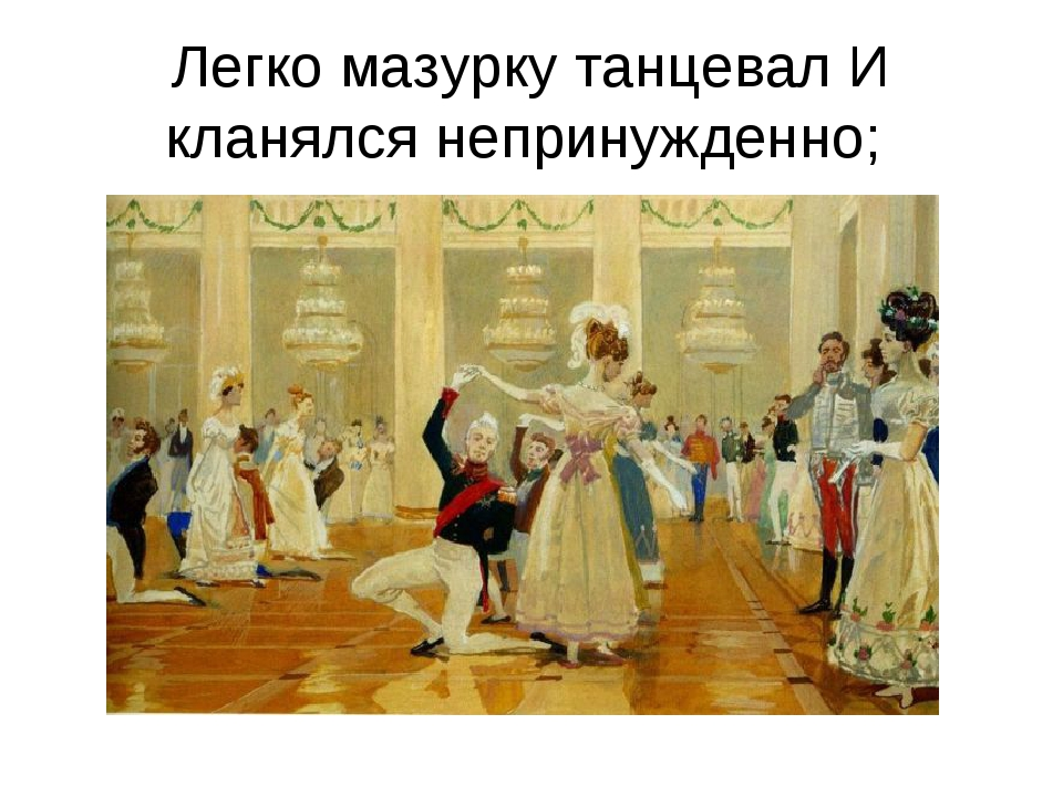 Легко мазурку танцевал И кланялся непринужденно;
