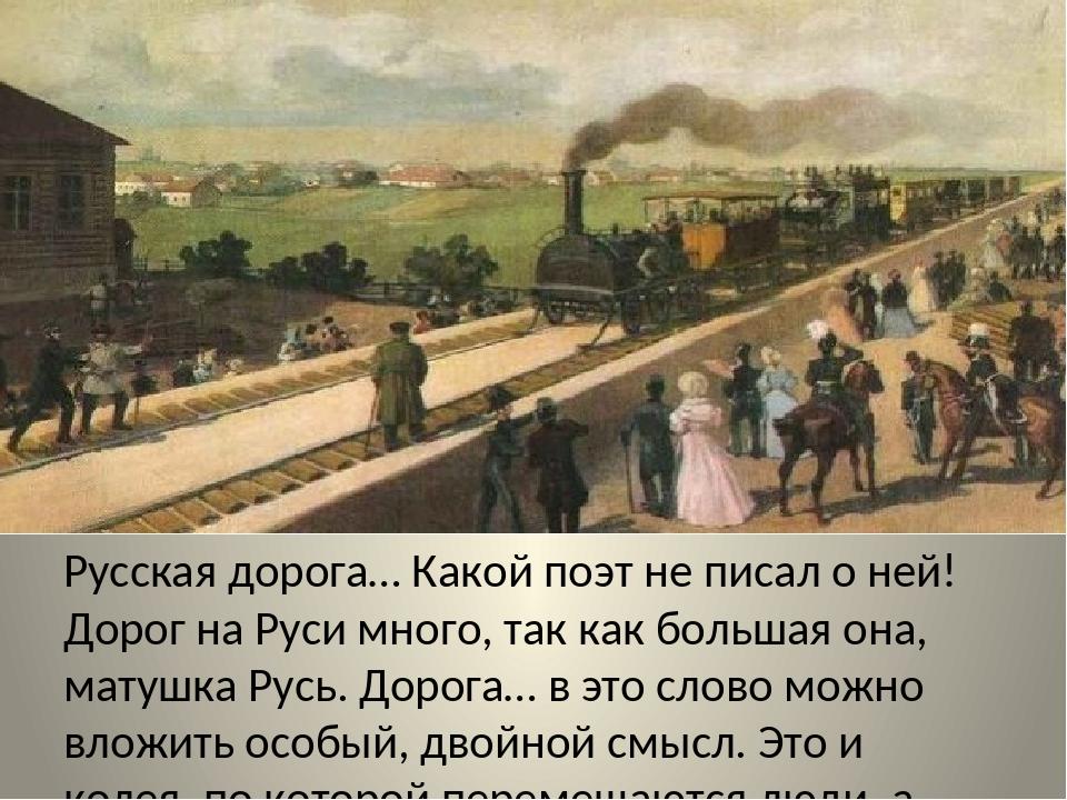 стихотворение некрасова железная дорога картинки самом деле