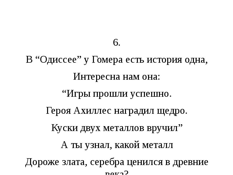 """6. В """"Одиссее"""" у Гомера есть история одна, Интересна нам она: """"Игры прошли у..."""