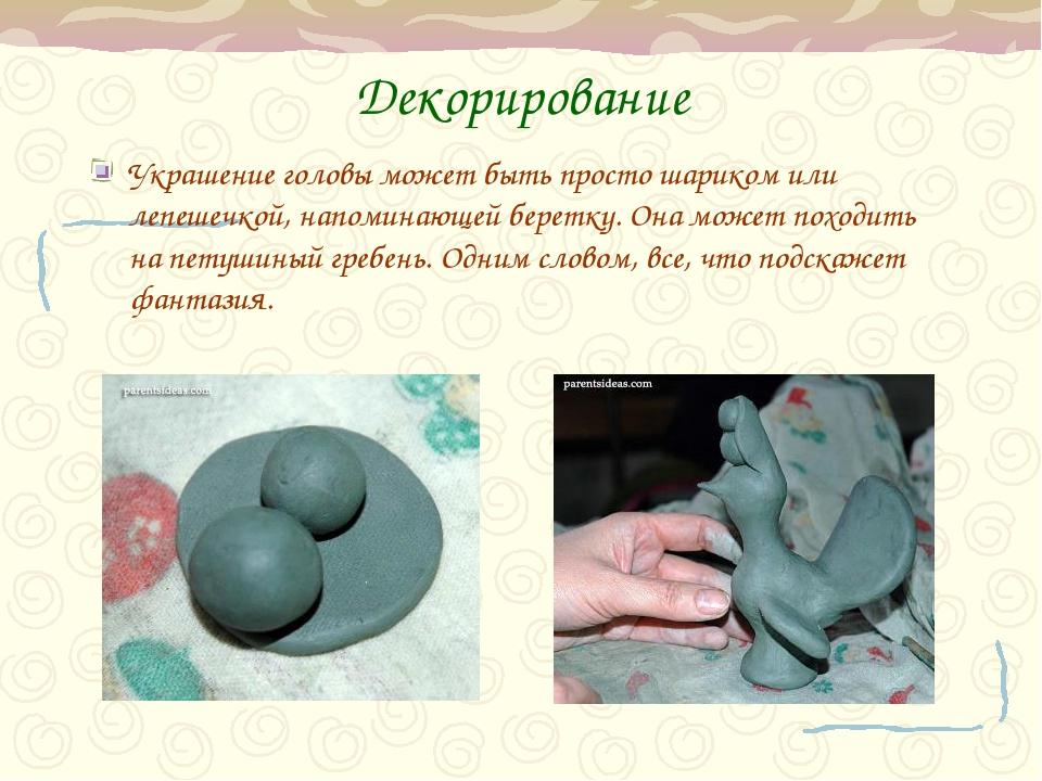 Декорирование Украшение головы может быть просто шариком или лепешечкой, напо...