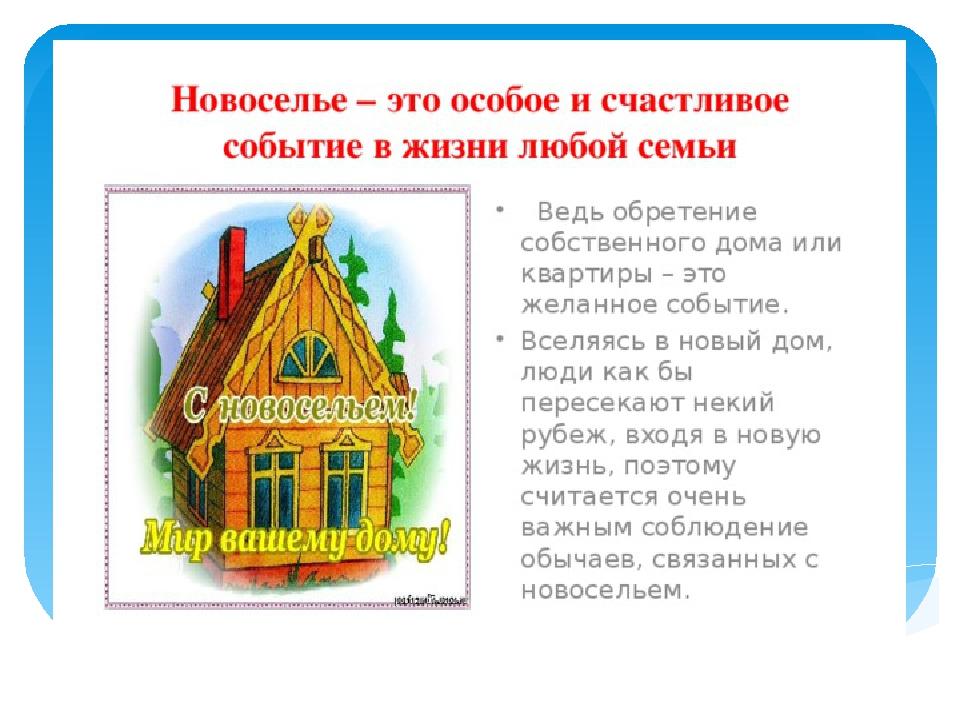 поздравление с новым домом картинки синьке бухали