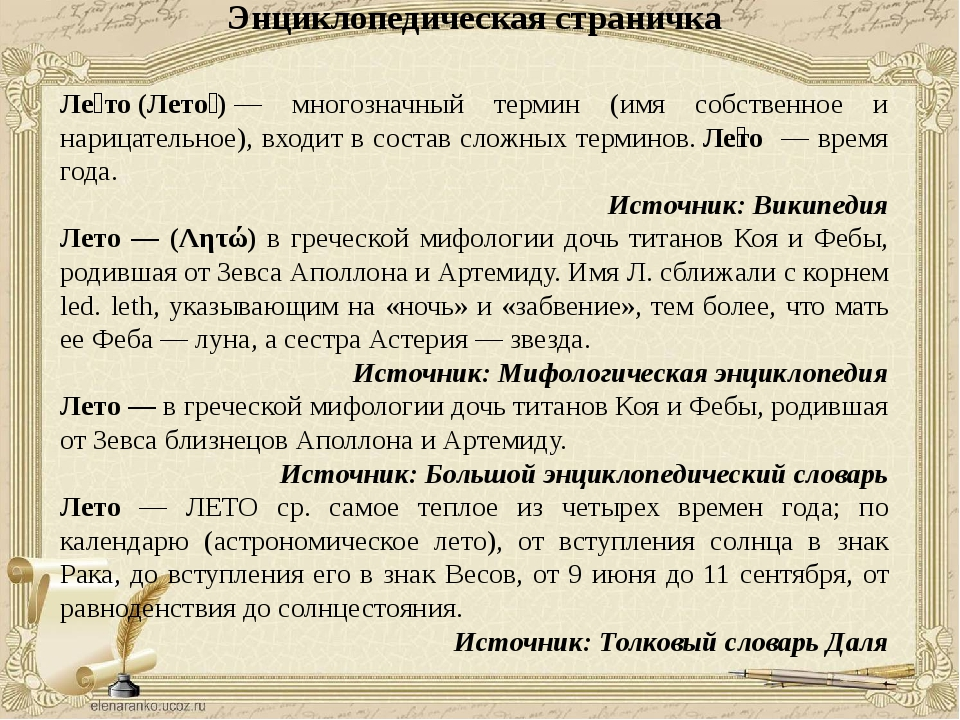Энциклопедическая страничка Ле́то(Лето́)— многозначный термин (имя собствен...